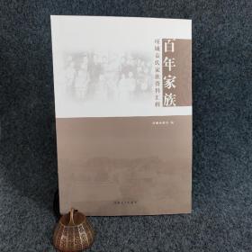百年家族:项城袁氏家族资料汇辑