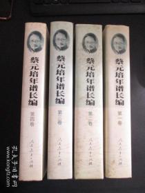 蔡元培年谱长编