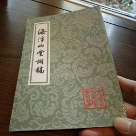 海浮山堂词稿(平)