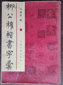 柳公权楷书字汇(馆藏)