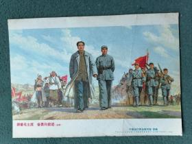 32开,1971年,毛,林像宣传画《跟着毛主席奋勇向前进》漂亮(稀少见)