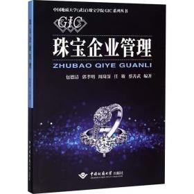 珠宝企业管理 中国地质大学出版社