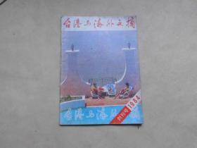 台港与海外文摘1984年创刊号.
