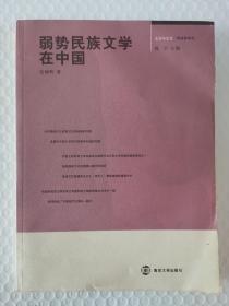 【馆藏】弱势民族文学在中国