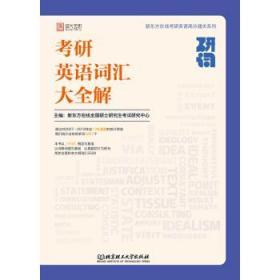 【正版】研词:考研英语词汇大全解 新东方在线全国硕士研究生考