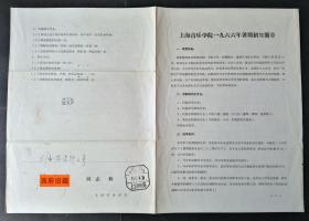1966年上海音乐学院8开招生简章,加盖邮戳,文革取消高考就在这一年,这是一件寄出后就失效的招生简章,中国教育史上重大历史事件的实物见证,珍贵教育史料。