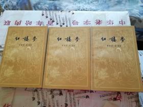 红楼梦 上中下三册全 1957年一版一印