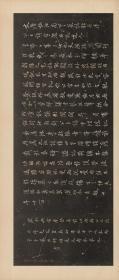 1904虞世南汝南公主墓志铭戏鸿堂法书。拓片尺寸34*80厘米。宣纸原色原大仿真。
