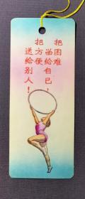 五十年代 体育运动书签  六枚一组 带封套 图案精美