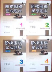 阶梯围棋星级题库:从业余6段到专业棋手