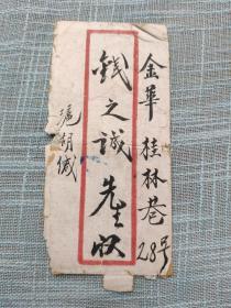 1951年800元实寄宣纸信封上海戳 落戳金华丁字戳