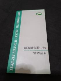 【田村卡】陆家嘴金融中心电话磁卡(一套2枚)