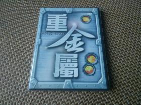 香港原版DVD 重金属 广视绝版 梁铮 李婉华