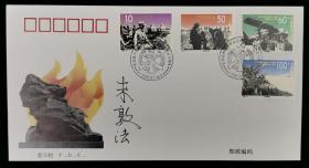 上将军衔 朱-敦-法 签名 1995年《抗日战争及世界反法西斯战争胜利五十周年》纪念邮票 首日封一枚HXTX193878