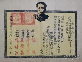 胶东解放区招远金矿奖状