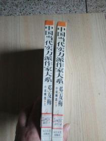 邓友梅小说精选(上下册全)走向诺贝尔中国当代实力派作家大系 精装本