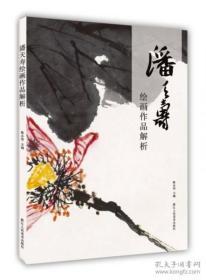 潘天寿绘画作品解析