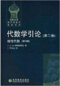 俄罗斯数学教材选译 代数学引论(第二卷)线性代数(第3版)