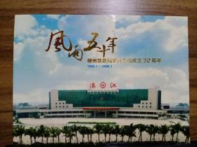 风雨五十年—柳州铁路局湛江车站成立50周年1956·1—2006·1(纪念封+个性化邮票)