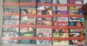 纪念改革开放30周年优秀连环画作品选!大全套26本..32开精装.