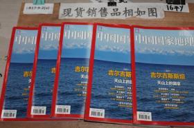 中国国家地理杂志2020.3