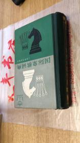 国际象棋词典 精装