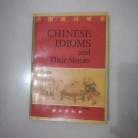 Chinese idioms and their stories(中国成语故事)