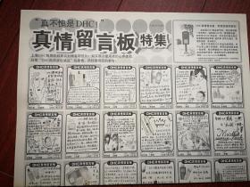 上海DHC(真情留言板特集),顾客留言手迹大集合