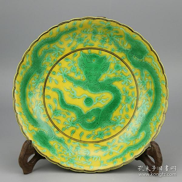 大清官窑黄地素三彩龙纹盘