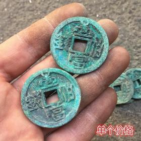 古钱币收藏铜钱五代十国壹当伯钱光背铜钱带绿绣铜钱单个价格