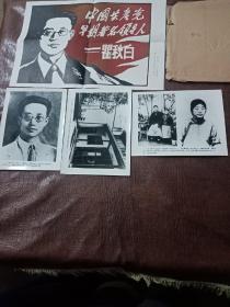 中国共产党早期著名领导人瞿秋白(新闻展览照片全30张)