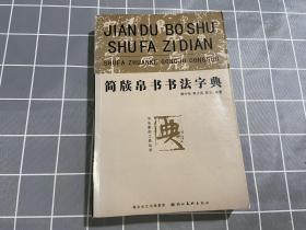 简牍帛书书法字典(竖排繁体)