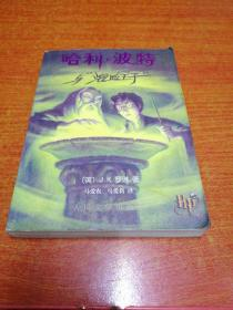 """哈利波特与""""混血王子"""" 2005年一版一印"""