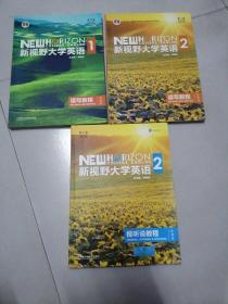 """3本合售<新视野大学英语 读写教程(1、2)、视听说教程 (2)智慧版 第3版)/""""十二五""""普通高等教育本科国家级规划教材>赠送长篇阅读两本  d5"""