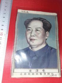 五十年代早期反读毛泽东彩色丝织像