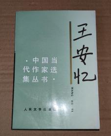 王安忆 中国当代作家选集丛书(王安忆签名本)