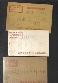 文革老信封【21个】合售