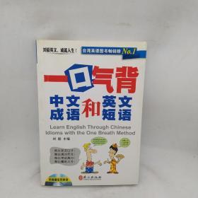 一口气背中文成语和英文短语
