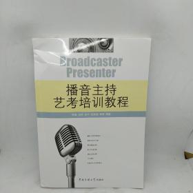 播音主持艺考培训教程