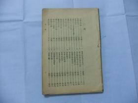 奇风异俗—各地风光集 中华民国25年初版 缺封面