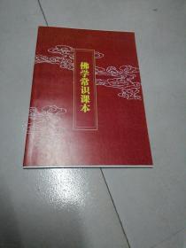 《佛学常识课本》 新e6
