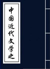 【�陀〖�】中��近代文�W之��w-�子展-民��25[1936]