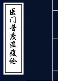 医门普度温疫论下-(明)吴又可-民国25[1936]-复印本