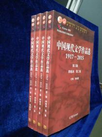 中国现代文学作品选  1917—2015   (第三版) 全四卷