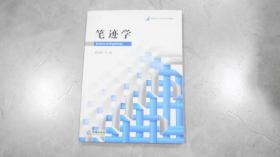 笔迹学  贾治辉 编  法律出版社  031122