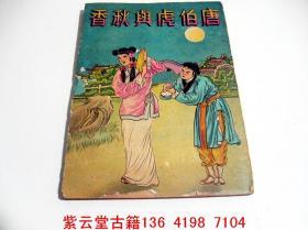 民国:绘图,《唐伯虎与秋香 》一册 全   #4417