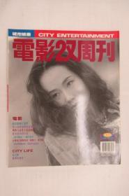 电影双周刊 416 叶童