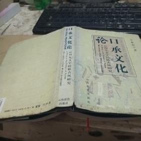 口承文化论——云南无文字民族古风研究