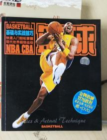 篮球:基础与实战技巧(缺光盘)