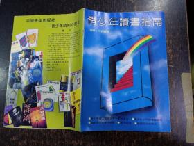 创刊号:青少年读书指南 1989年3月